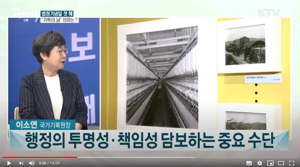 [KTV 생방송 대한민국 1부] 법정기념일 첫 해 '기록의 날', 기록관리 중요성과와 과제는