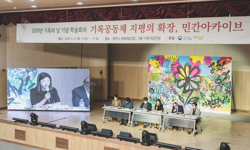 기록문화 창의도시 청주와 함께하는 '2020년 기록의 날' 기념식 2부 학술회의