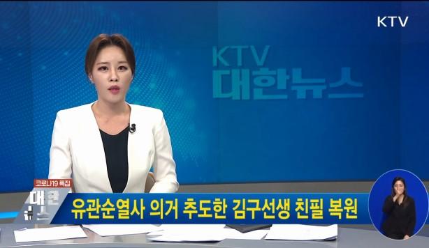 유관순 열사 의거 추도한 김구선생 친필 복원