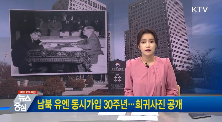 남북 유엔 동시가입 30주년···희귀사진 공개