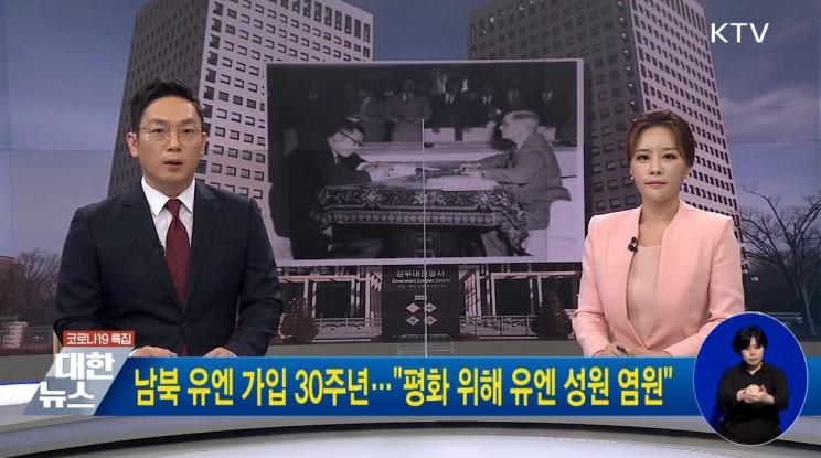 남북 유엔 동시가입 30주년···평화 위해 유엔 성원 염원