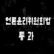 02일 국회 언론윤리위원회법 통과썸네일
