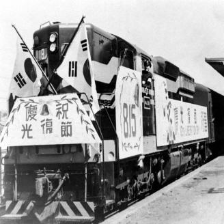 광복 제12주년 경축 기차 대표이미지