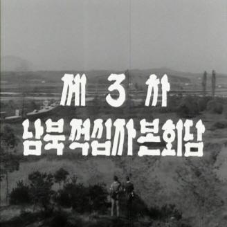제3차 남북적십자 본회담