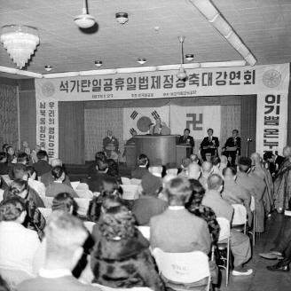 석가탄신일 공휴일 제정 경축대회 대표이미지