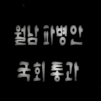 월남 파병안 국회 통과
