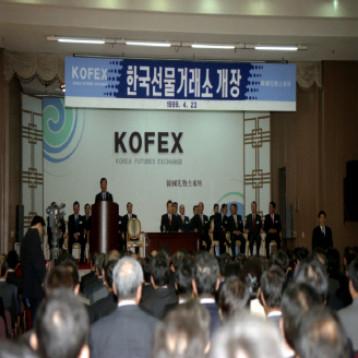 우리나라 첫 종합선물시장인 한국선물거래소 개장식이 1999년 4월 23일 부산상공회의소에서 열렸다. 한국선물거래소는 3개월간의 모의거래를 통해 시스템을 점검하고, 이날 정식으로 선물거래를 시작하였다. 원문이미지