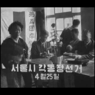 1957년 4월 25일 서울시 166개 동 동장 선거가 각 투표소에서 일제히 실시되었다. 46만여 유권자 중 32만여 명이 투표에 참가하였으며, 선출된 동장의 임기는 2년이었다. 원문이미지