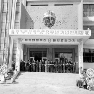 1965년 9월 25일 체신부는 전기통신사업 80주년 및 국제전기통신연합(ITU) 창설 100주년 기념전시회를 개최했다. 이날은 1885년 서울과 인천 제물포 사이에 처음으로 전기통신이 개통된 날이다. 원문이미지