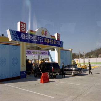 서울외곽순환고속도로 개통