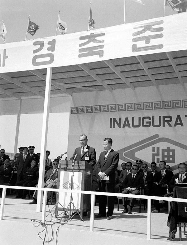 박정희대통령울산정유공장준공식참석