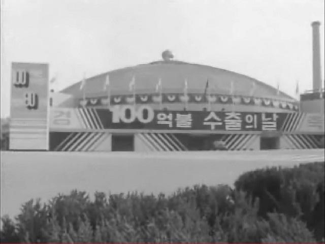 100억불수출기념식
