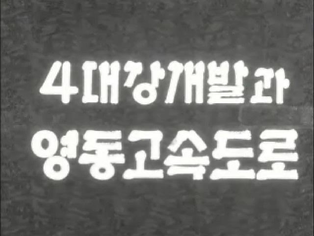 4대강개발과영동고속도로(평택다목적농업개발사업기공식,서울강릉간고속도로기공식)