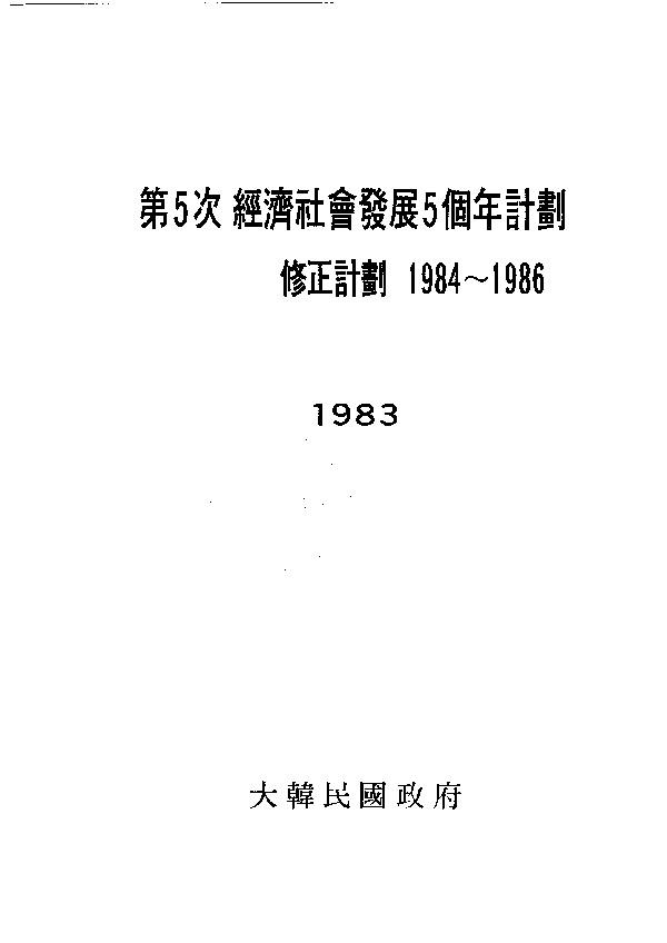 1. 한국경제의 진로와 과제