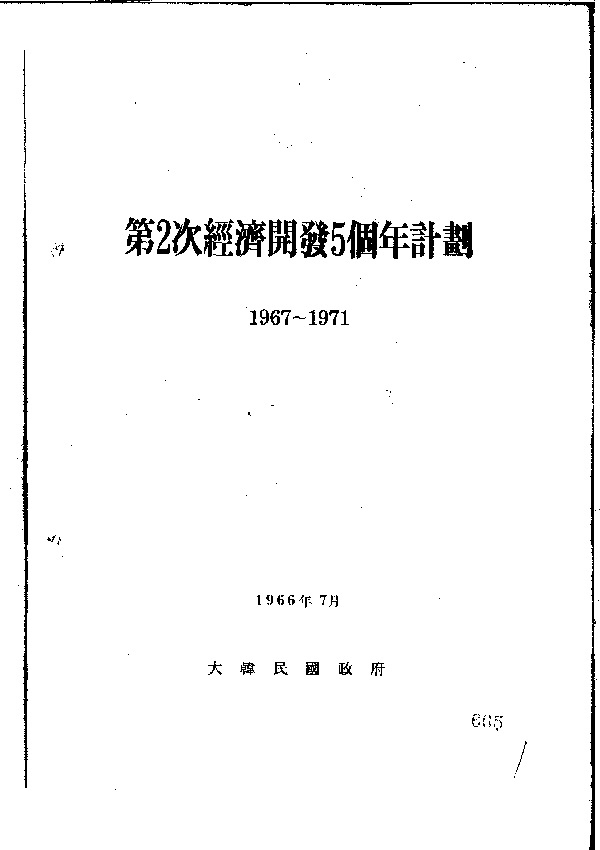 제2차경제개발5개년계획(1967-1971)