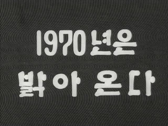 1970년은 밝아온다