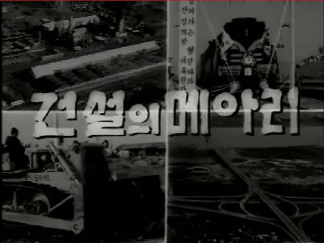 건설의 메아리(울산공업단지의 석유화학공업 기공식, 서울역전 종합교통센터 기공식)