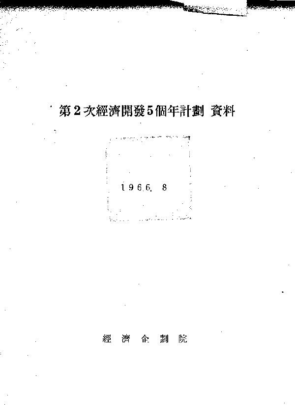 제2차 경제개발5개년계획 계획자료