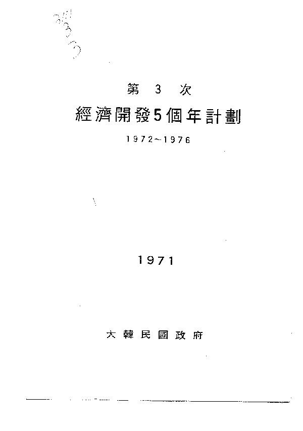 제3차 경제개발5개년계획(1972-1976)