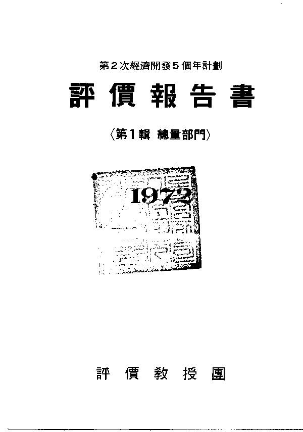 제2차 경제개발5개년계획 평가보고서(제1집 총량부문)