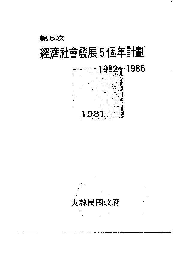 제5차 경제사회발전5개년계획(1982~1986)