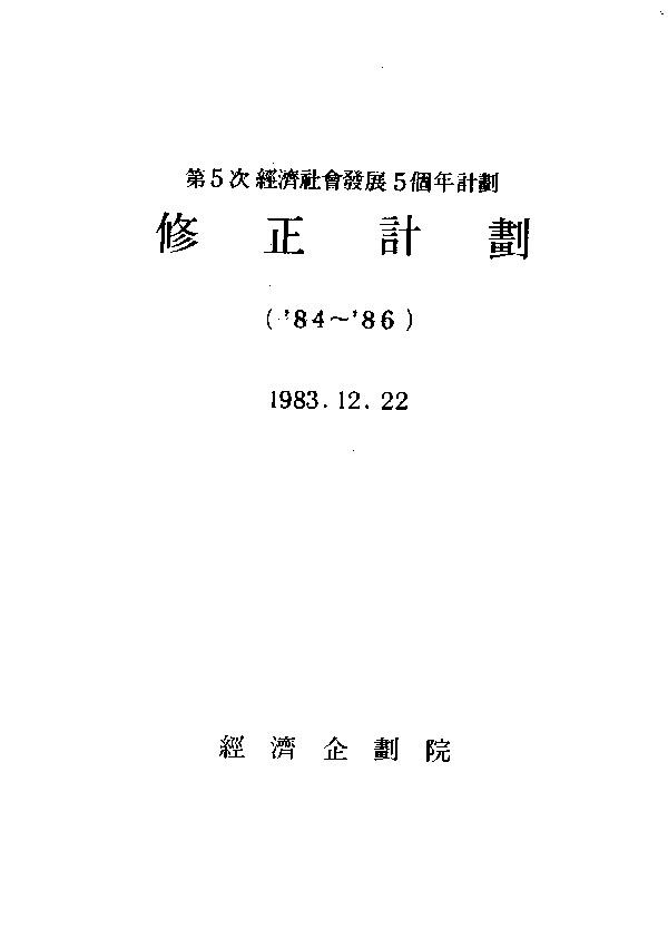 제5차 경제사회발전5개년계획 수정계획(1984~1986)