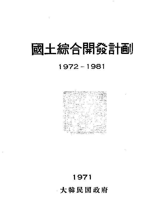 국토 종합개발계획(1972-1981)