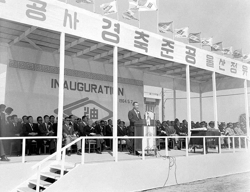 박정희 대통령 울산 정유공장 준공식 참석 1