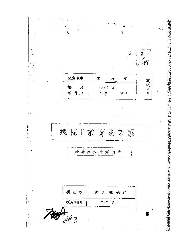 기계공업육성방안(제91호)