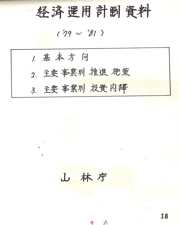 79-81경제운용계획자료제출