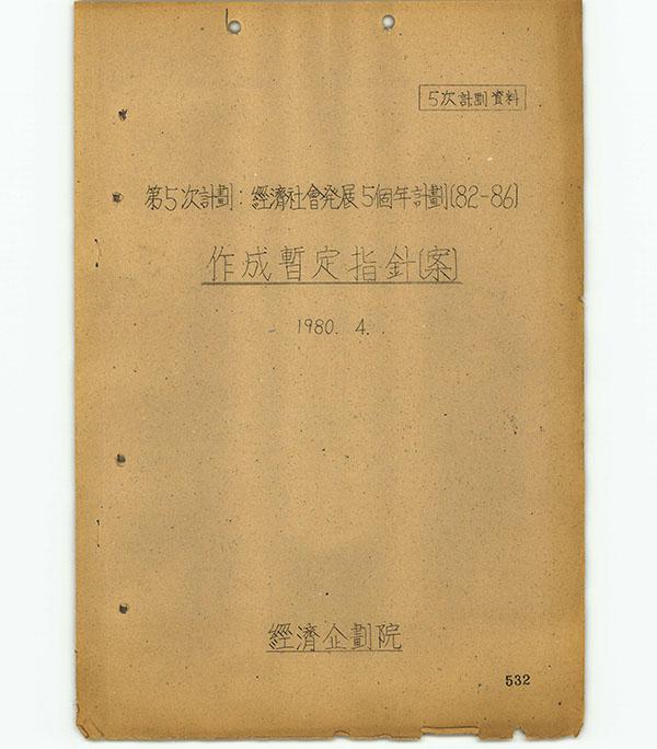 5차계획:경제사회발전 5개년계획(1982-1986) 작성잠정지침(안)