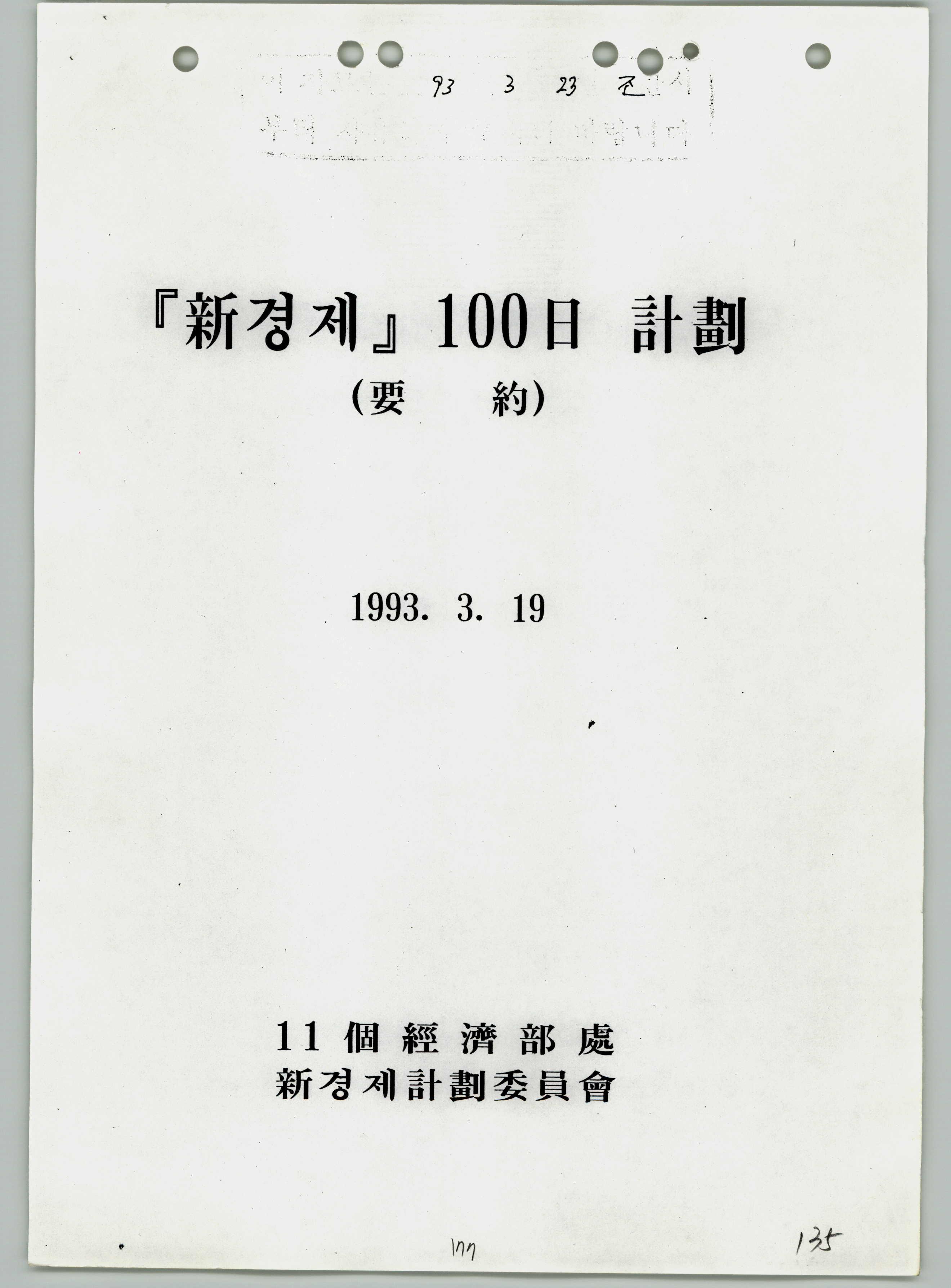 신경제 100일 계획(요약)