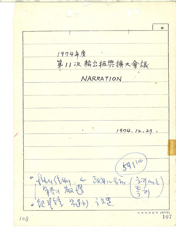 1974년도 제11차 수출진흥확대회의 NARRATION