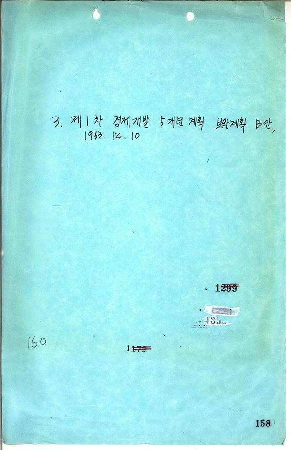 3. 제1차 경제개발 5개년계획 보완계획 B안, 1963.12.10