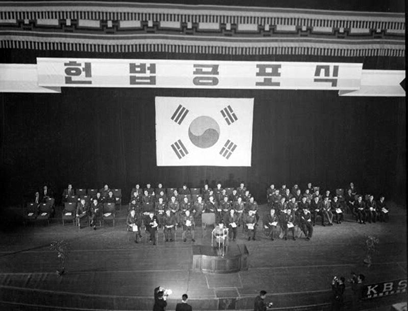 박정희 대통령 권한대행 헌법 공포식 참석 3
