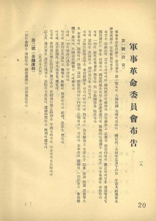 군사혁명위원회포고