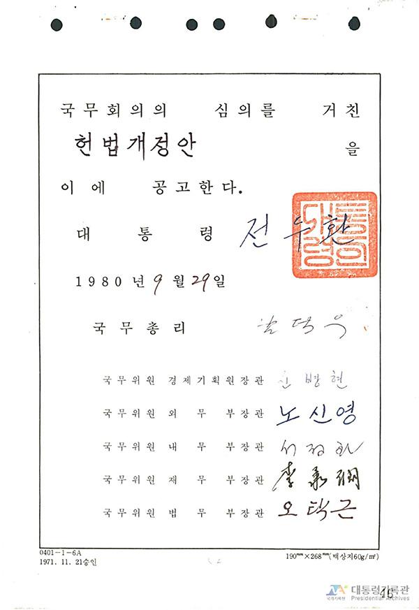 헌법 개정안 공고(대통령 공고 제69호)