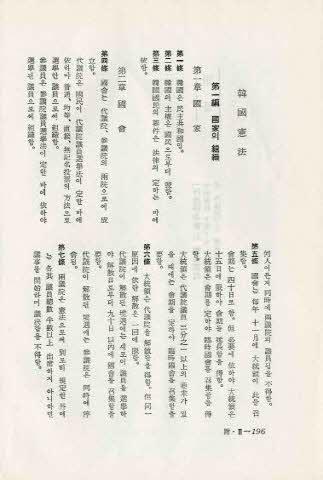 행정연구회의 한국헌법