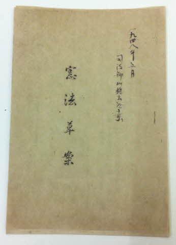 제헌국회의 심의 주축안 유진오 '헌법안'