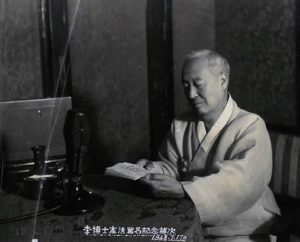 대한민국 헌법 서명 기념 사진