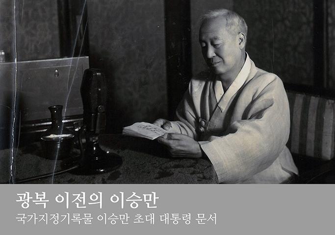사진으로 만나는 대통령 이승만
