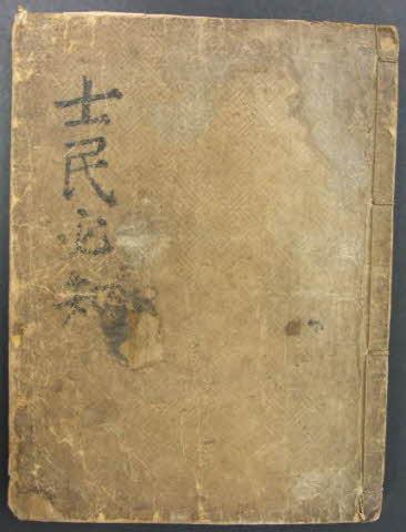 사민필지 1,2 (1891~1895)