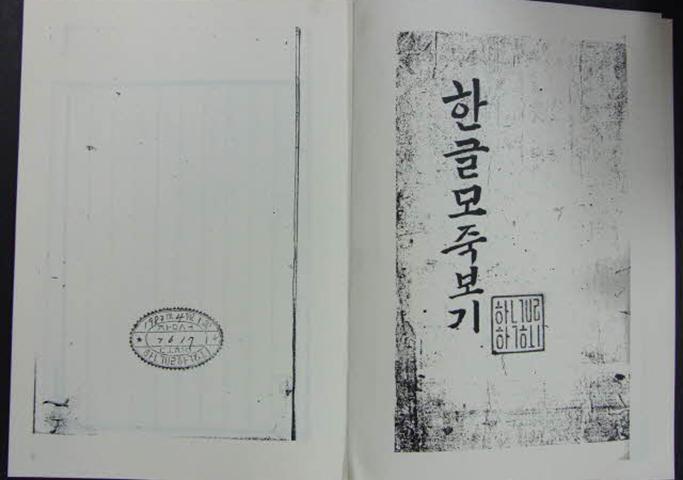 한글모죽보기 (1907~1917)