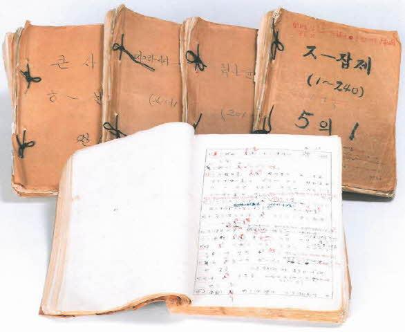 조선어 큰 사전 편찬원고  (1929~1942)