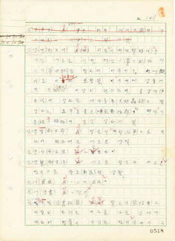 조선어 큰 사전 편찬 원고(2_시-싶) (1929~1942)