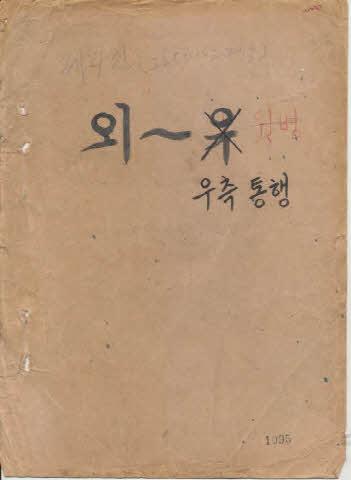 조선어 큰 사전 편찬 원고(3_외-우측통행) (1929~1942)