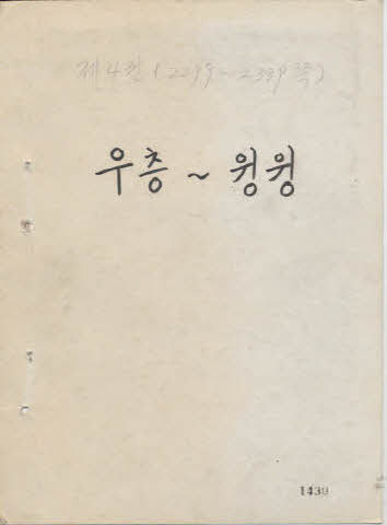 조선어 큰 사전 편찬 원고(4_우층-윙윙) (1929~1942)