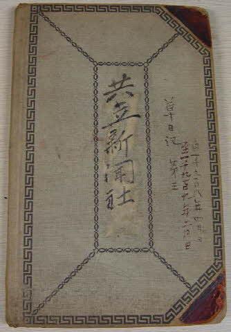 공립신문사 장부 (1908~1909)