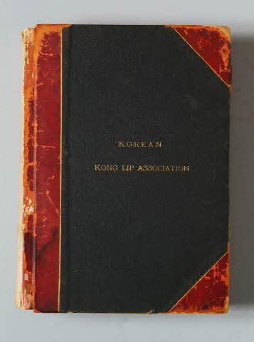 공립협회 회원명록 (1909~1911)