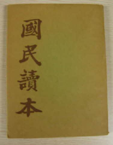 국민독본(國民讀本)